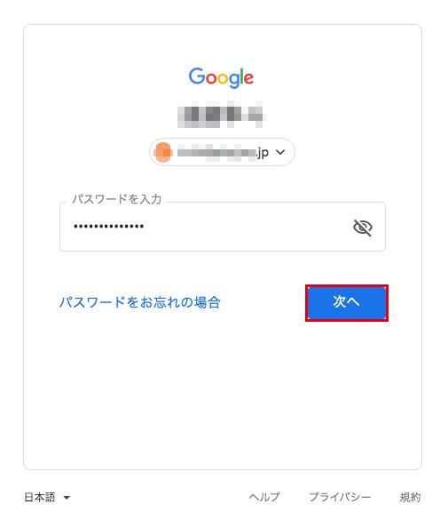 パスワードを入力したら、「次へ」ボタンをクリックします