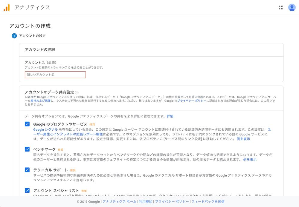 Google Analytics」の「アカウントの作成」画面が開きます