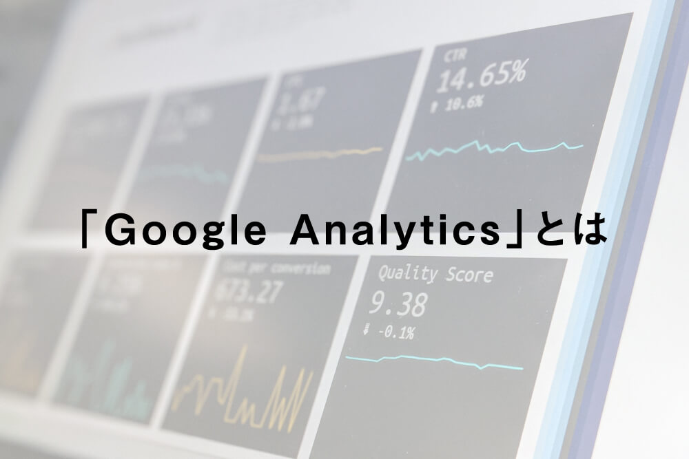 「Google Analytics」とは