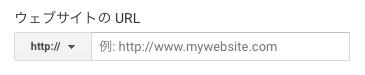 次に「ウェブサイトのURL」を入力します