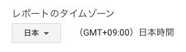 国名を「日本」にすると右側の表記が「(GMT+9:00)日本時間」と表示