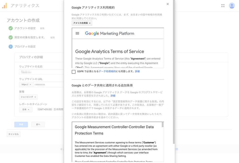 「Googleアナリティクス利用規約」が表示されます
