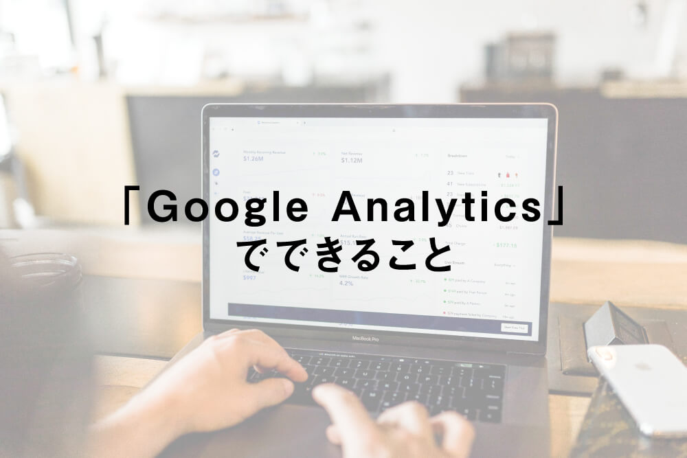 「Google Analytics」でできること