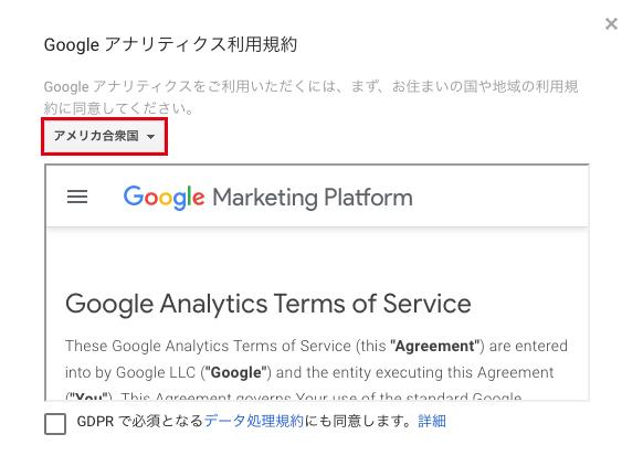 英語で表示されているので「アメリカ合衆国」の部分をクリックして「日本」に変更します