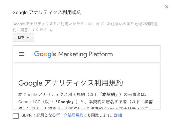 日本語表記になったら「Googleアナリティクス利用規約」を確認します