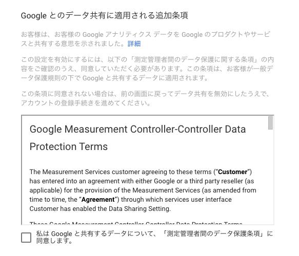 次に「Googleアナリティクスとデータ共有に適用される追加条項」を確認します