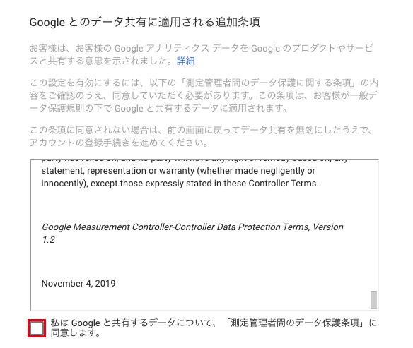 内容を確認したら『私はGoogleと共有するデータについて、「測定管理者間のデータ保護条項」に同意します。』のチェックボックスにチェックします
