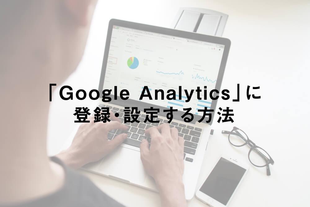 「Google Analytics」に登録・設定する方法
