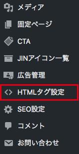 左メニューの「HTMLタグ設定」をクリックします