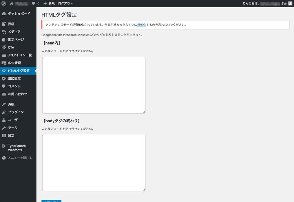 「HTMLタグ設定」が開きました