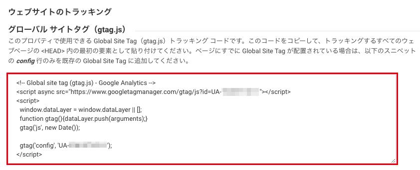 「Google Analytic」の「グローバルサイトタグ」