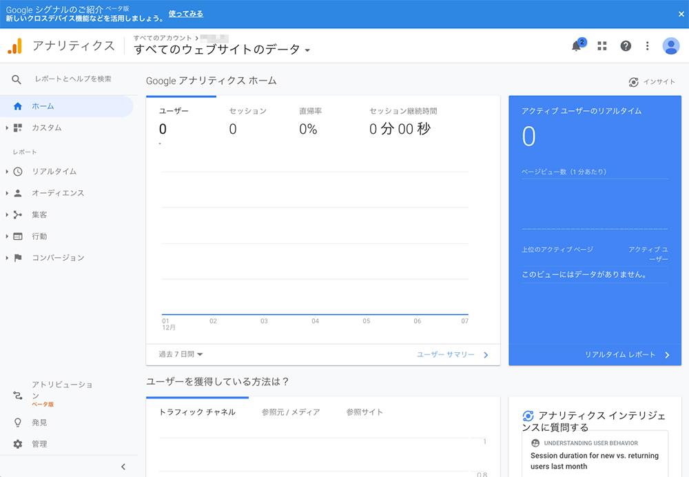 「Google Analytics」の管理画面を開きます