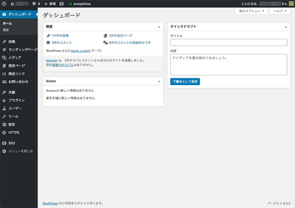 WordPressの管理画面にログイン