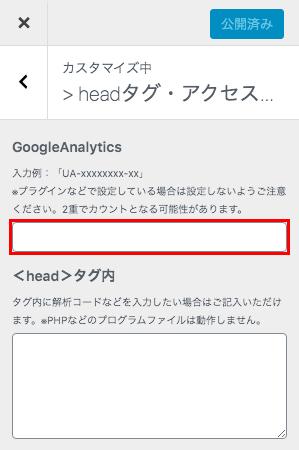 「GoogleAnalytics」という欄にトラッキングIDを入力します