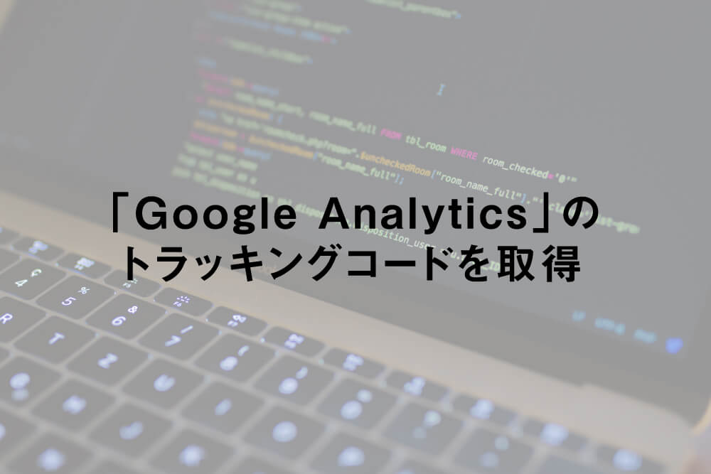 「Google Analytics」のトラッキングコードを取得