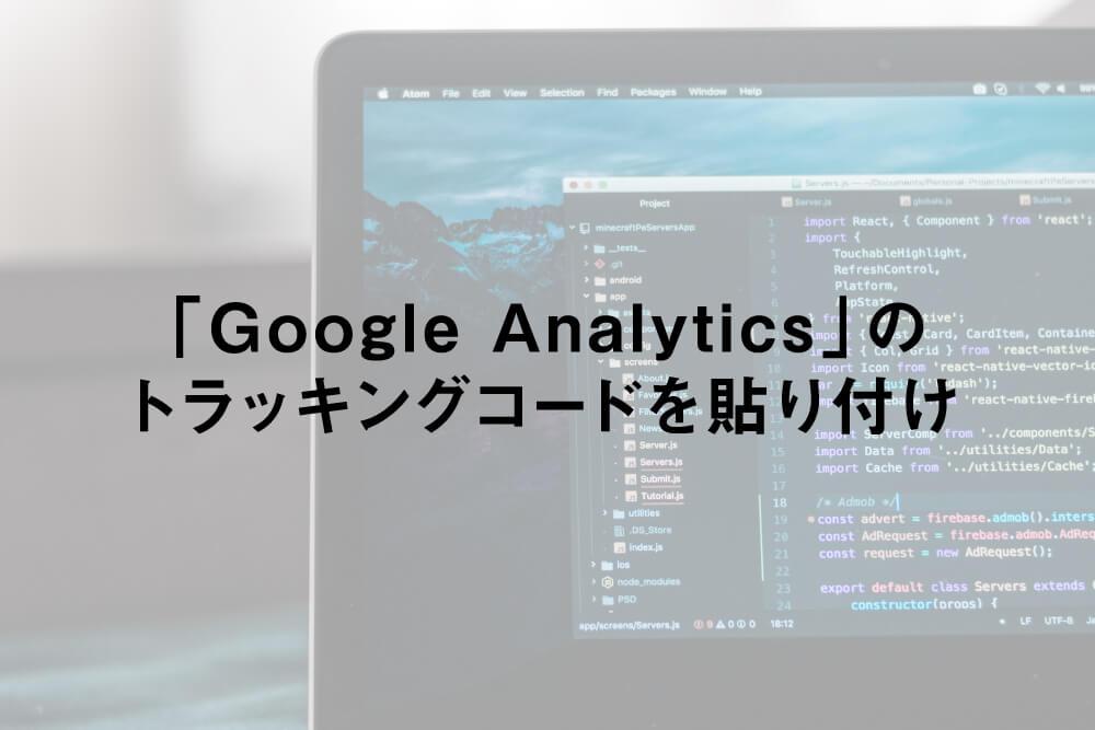 「Google Analytics」のトラッキングコードを貼り付け