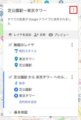 「芝公園〜東京タワー」の右にある3つの点をクリック