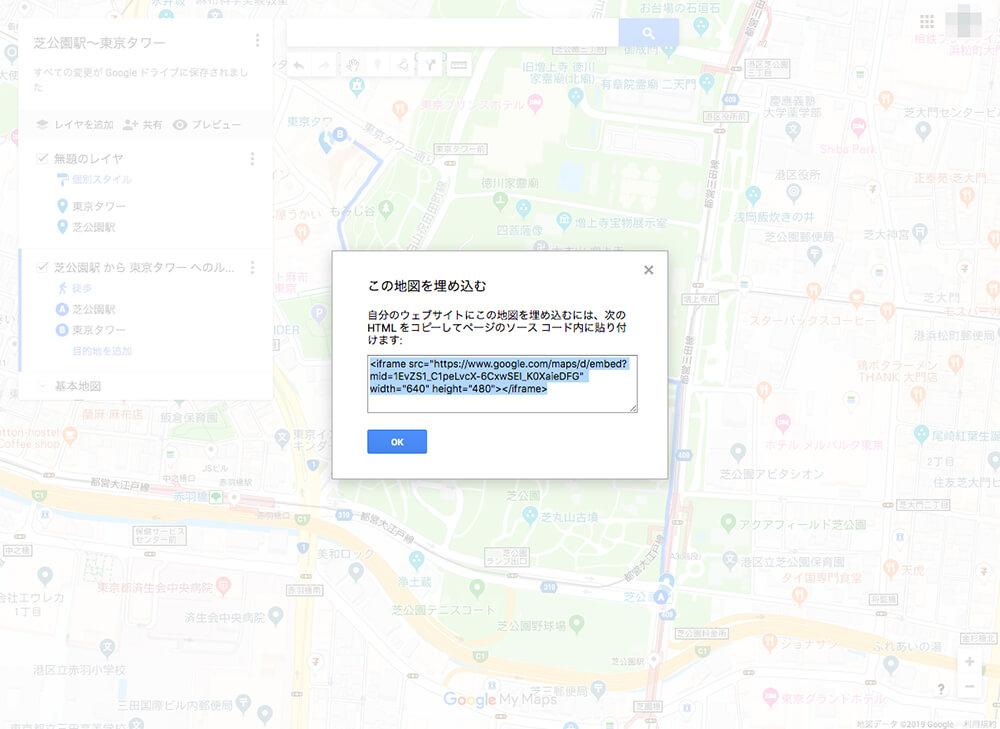 「この地図を埋め込む」が表示されます