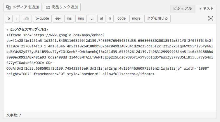 HTMLをホームページに貼り付けます