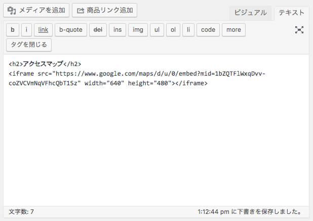 先ほどコピーしたHTMLをホームページに貼り付けます