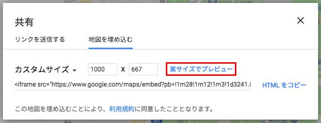 「実サイズでプレビュー」をクリックすると実際に表示される地図のサイズを確認