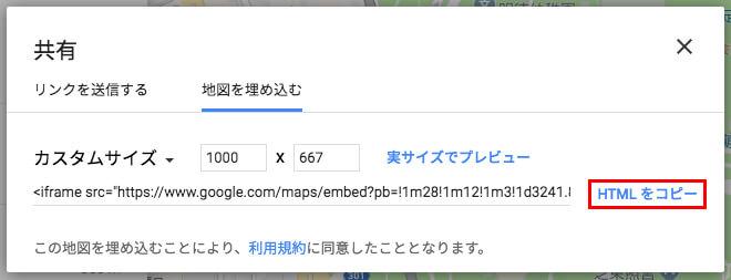 「HTMLをコピー」をクリック