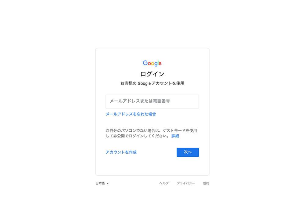 「Googleアカウント」へのログイン画面が表示
