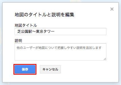 「保存」ボタンをクリック
