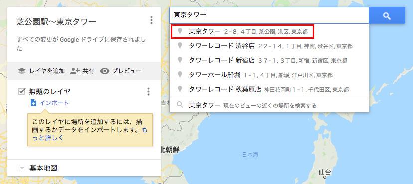 「東京タワー」と入力すると候補が出てくるので、該当の「目的地」をクリック