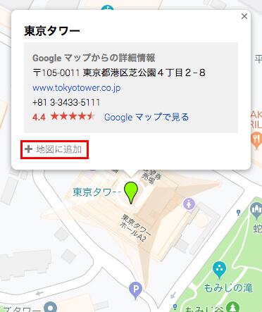 「地図に追加」をクリック