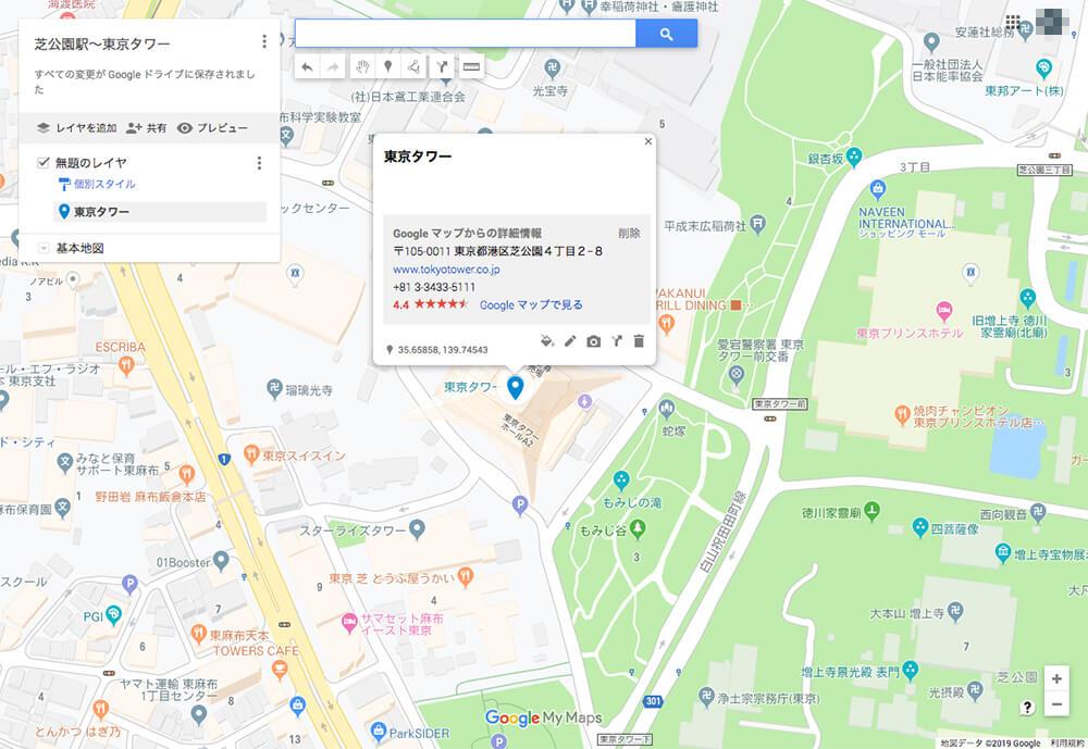 「東京タワー」に水色のピンが立ちました