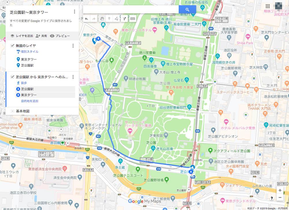 「芝公園駅」から「東京タワー」までのルートが表示