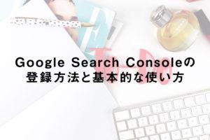GoogleSearchConsoleの登録方法と基本的な使い方