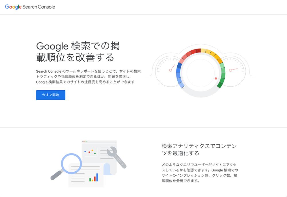 「Google Search Console」を開く