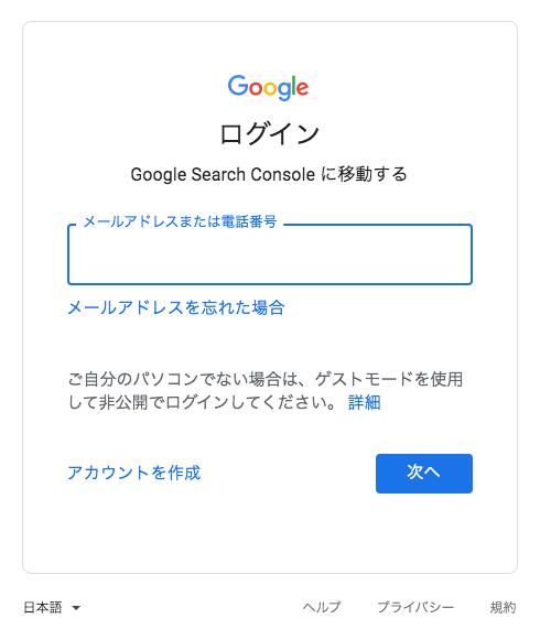 作成した「Googleアカウント」のメールアドレスを入力