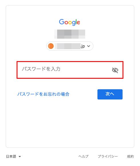 「Googleアカウント」のパスワードを入力