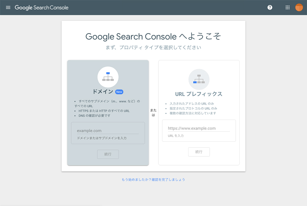 「Google Search Console」にログイン