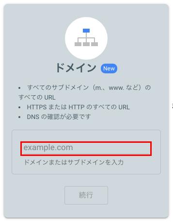 左側にある「ドメイン」にご自身のWebサイトのURLを入力