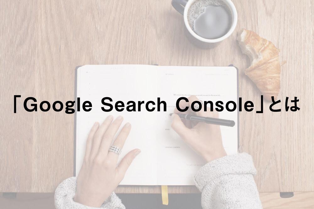 「Google Search Console」とは