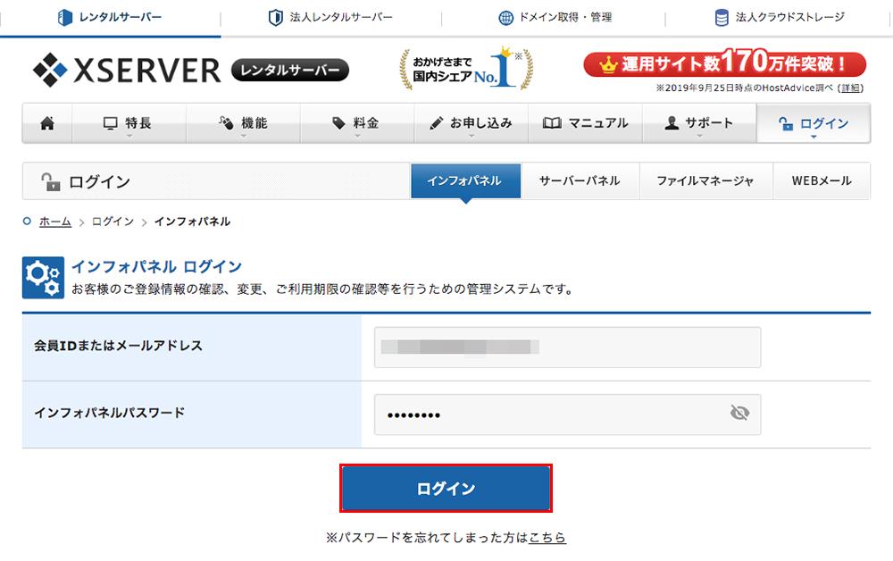 会員IDとパスワードを入力したら「ログイン」ボタンをクリック