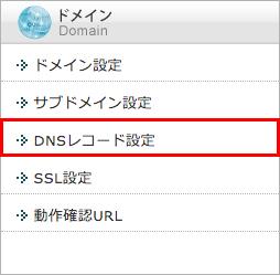 右上の「ドメイン」にある「DNSレコード設定」をクリック