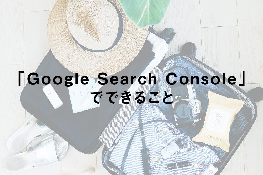 「Google Search Console」でできること