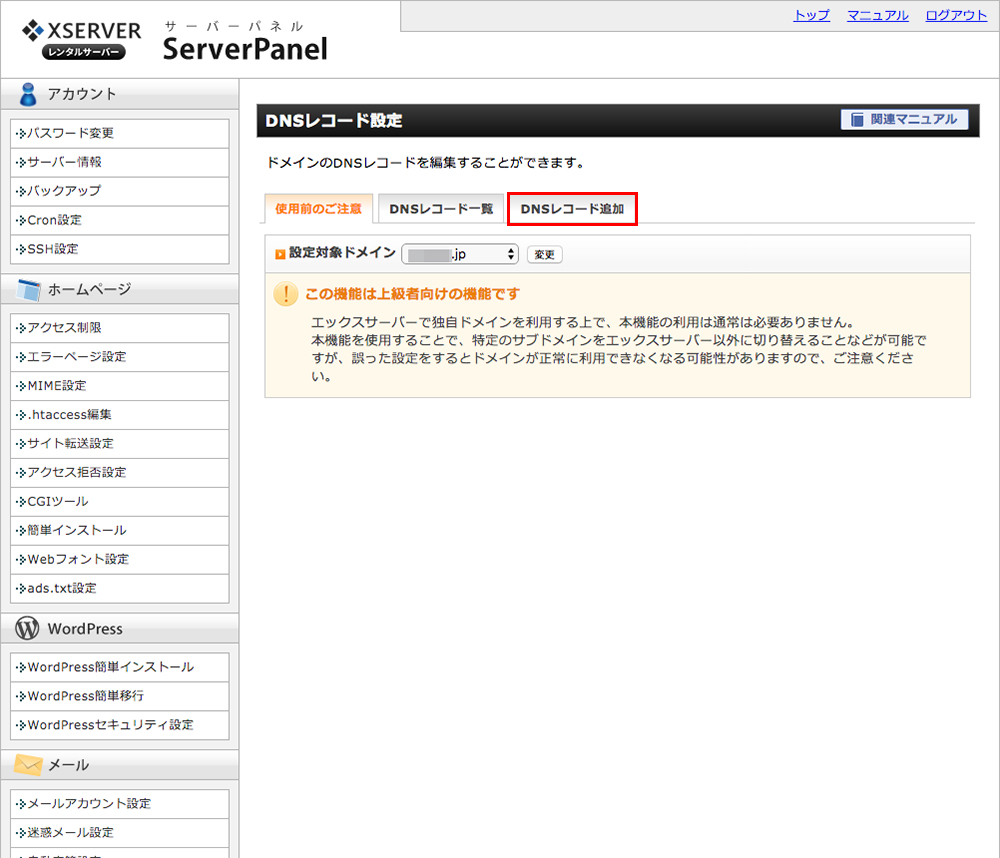 「DNSレコード設定」という画面が表示されるので「DNSレコード追加」というタブをクリック