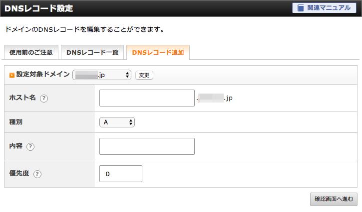 「DNSレコード追加」画面に切り替わるので各項目を入力