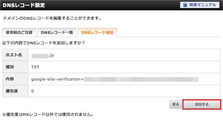確認画面が表示されるので「追加する」ボタンをクリック