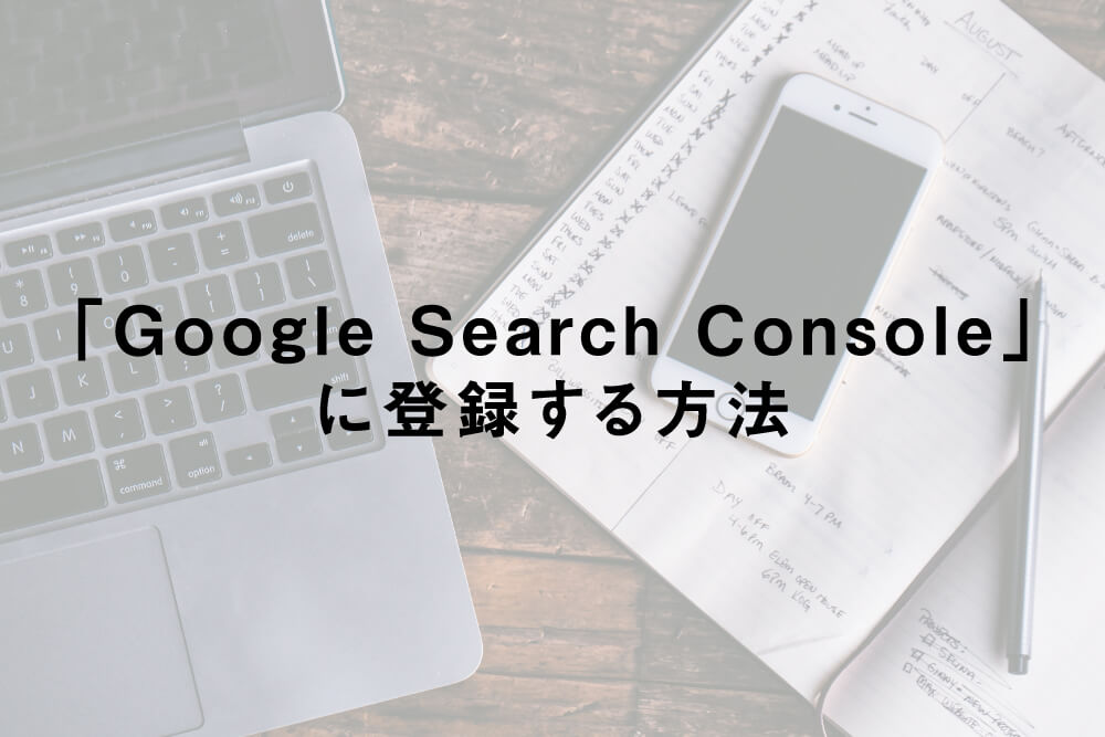 「Google Search Console」に登録する方法