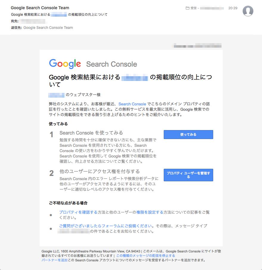 「Google Search Console」への登録が完了するとメールが届く