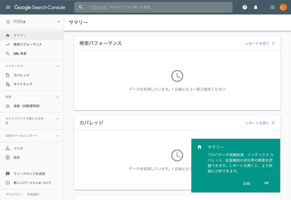 「Google Search Console」の管理画面