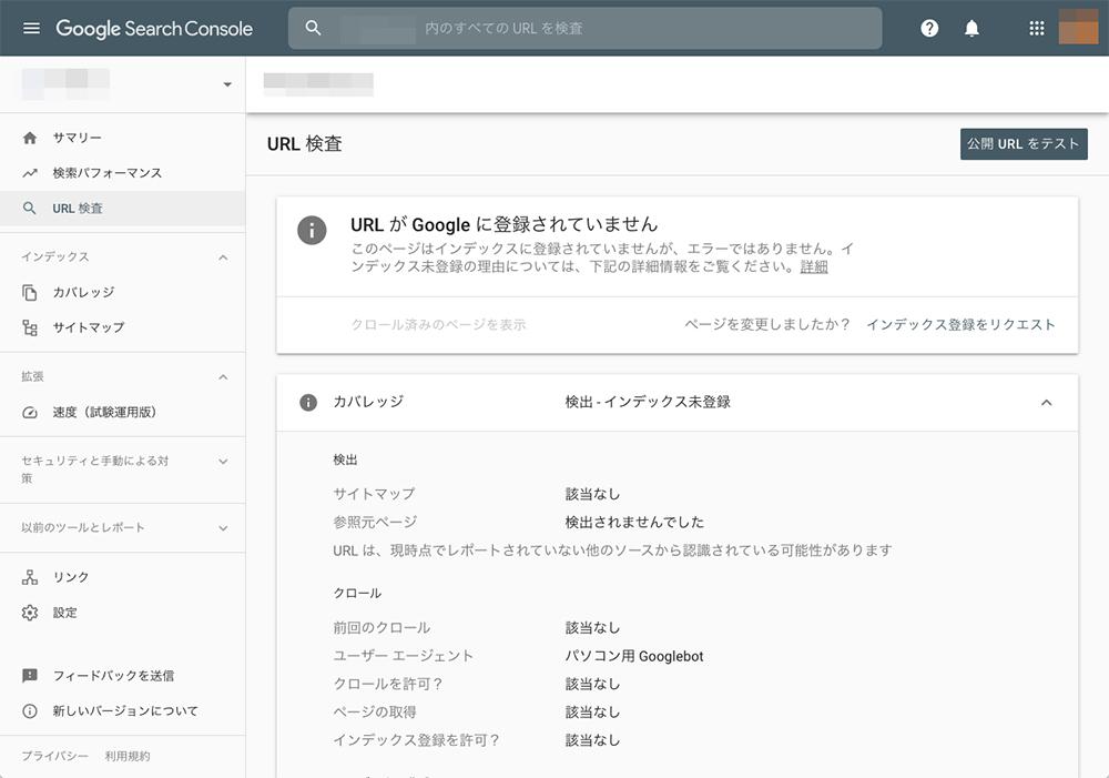 まだインデックスされていない場合「URLがGoogleに登録されていません」と表示