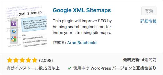 Google XML Sitemaps